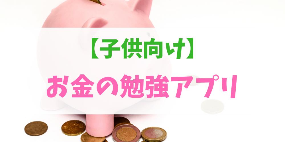 【子供向け】お金の勉強や計算が学べる教育アプリ9選