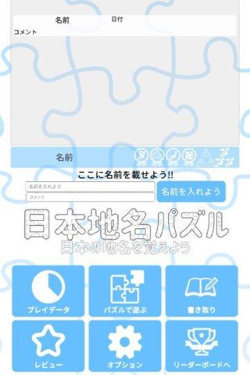 日本地名パズル1