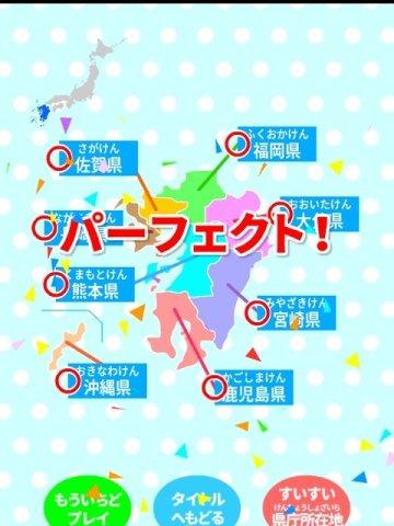 すいすい都道府県クイズ4
