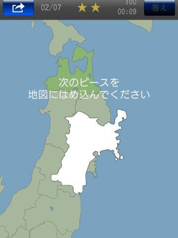 書き取り日本一周3