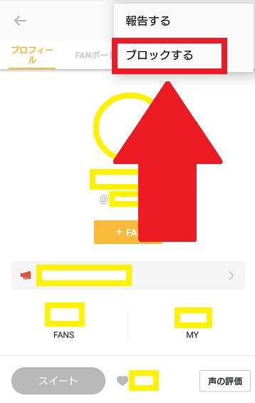 SPOON(スプーン)でブロックをする方法2
