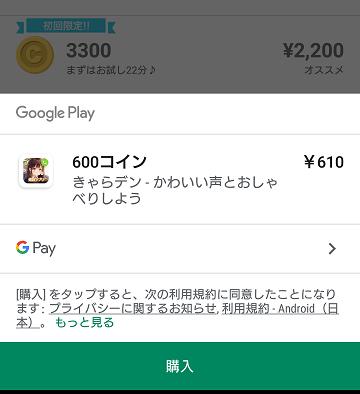 きゃらデン:GooglePlayで課金する方法