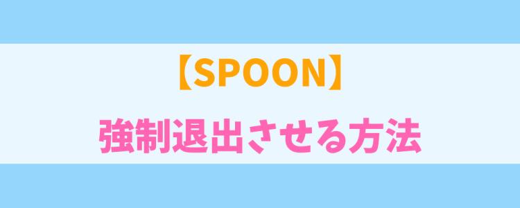 SPOON(スプーン)で強制退出させる方法