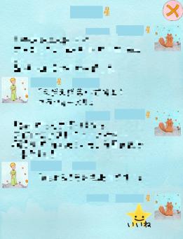 アプリ「星の王子様」:いいね・わかる