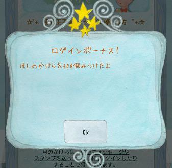 アプリ「星の王子様」:星のかけらはログインすればもらえる