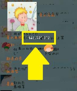 星の王子様アプリ:他人の星の座標