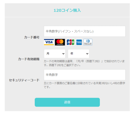 マンガParkのコインをウェブから買う場合、クレジットカード払いのみ利用可能