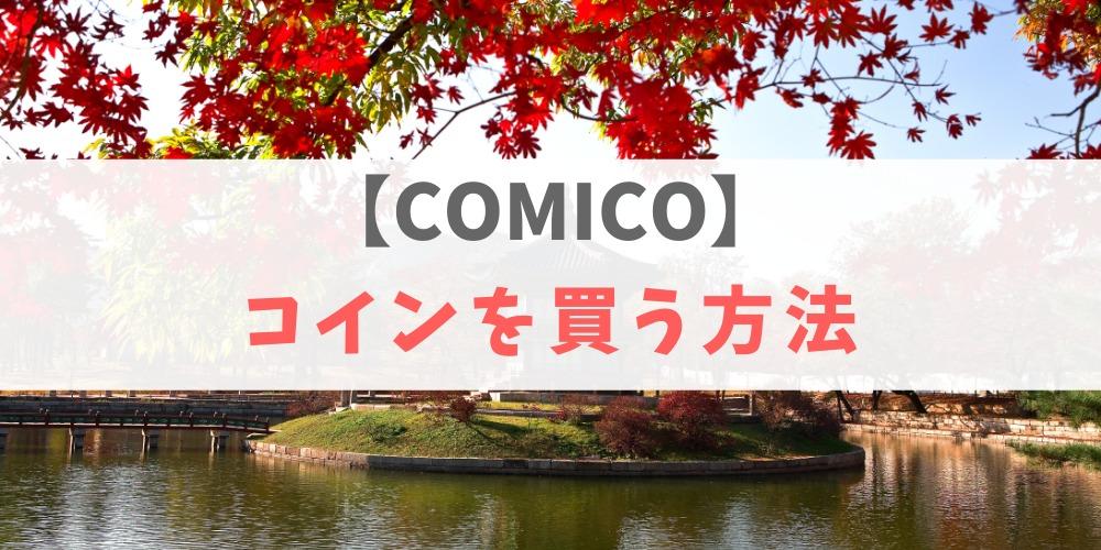 comico(コミコ)の課金方法!コインの買い方は3種類あるよ