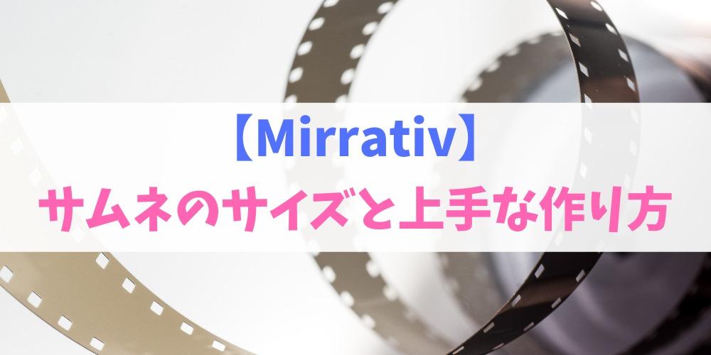 Mirrativ(ミラティブ)のサムネの適正サイズ!変更方法~作り方も