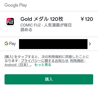 ゴールドメダルを買う