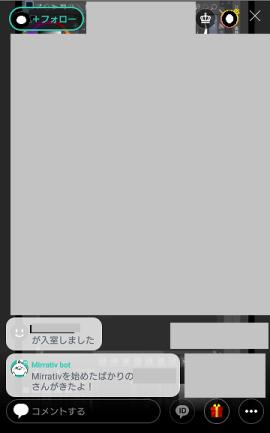 配信画面のスクショ