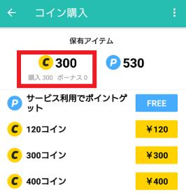 ゼブラックの有料コイン