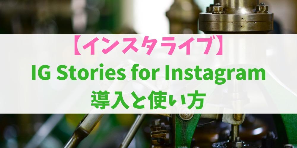 IG Stories for Instagramの使い方!うまく設定できないとバレます