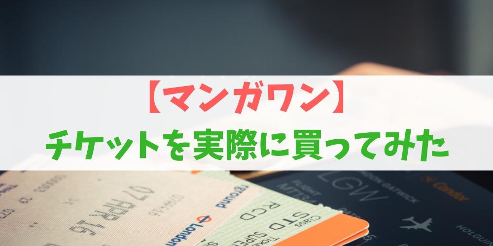 マンガワンでチケットを買う!課金方法と支払い方法3つを解説