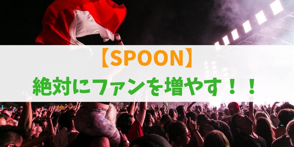 【SPOON】ファンを増やす方法16選!配信に人が来ないDJは必見