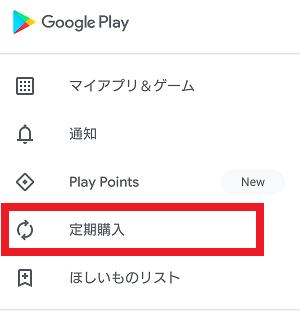 GooglePlayアプリの定期購入画面