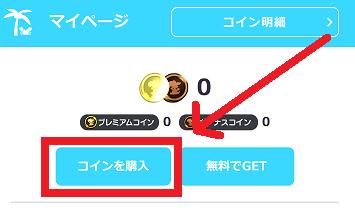 「コイン購入」を選ぶ