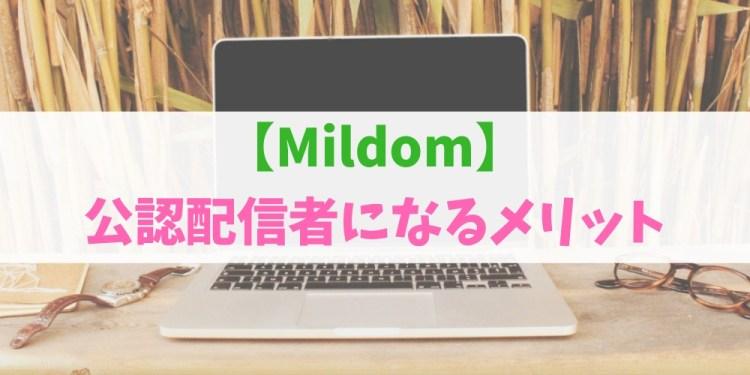 Mildom(ミルダム)で契約して公認配信者になるメリット