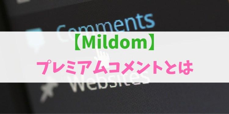 Mildom(ミルダム)のプレミアムコメントとは