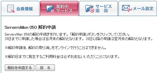 serversMan050解約2