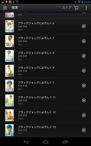 wpid-Screenshot_2013-05-16-22-05-22.png