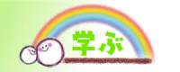 松本市│書を愉しもう   書道全般の講師紹介(日本書作家協会に所属し、級・段取得も出来ます。)
