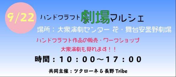長野Tribeイベント