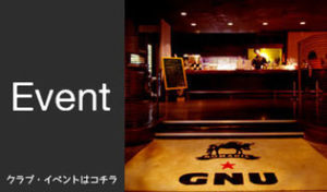 GNU イベント