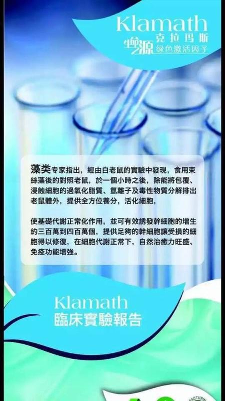 Klamath 束絲藻 AFA - Kouso & Klamath 健康雙寶