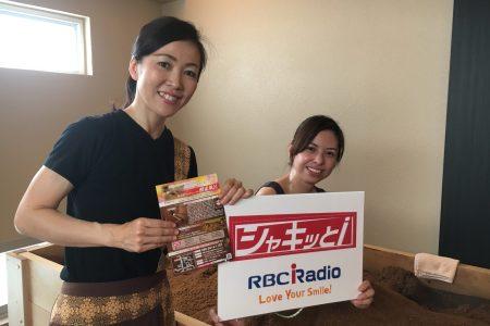 【ラジオ】RBCラジオカー シャキッと 生放送でご紹介いただきました