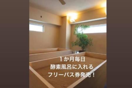 終了 2019年9月限定 1カ月酵素風呂入り放題 フリーパス券 発売!