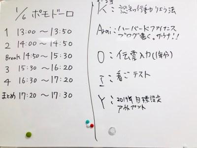 2019.1.6新年一発目!ポモドーロ会の様子(勉強会&コミュニティ開催その17)