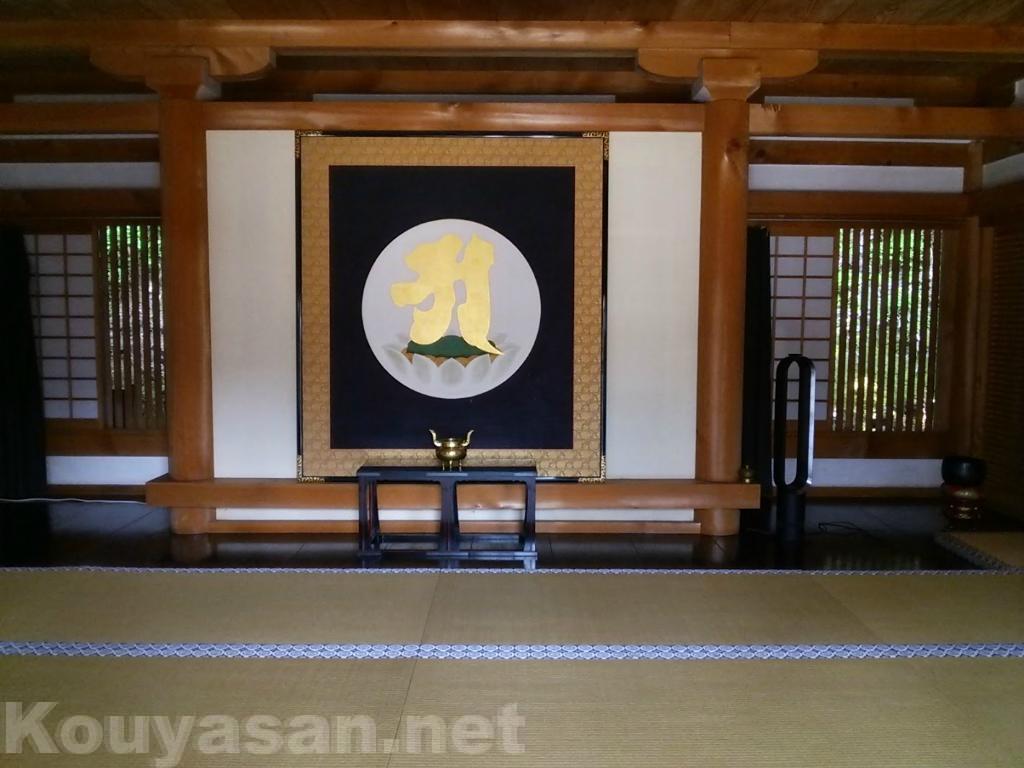 高野山総本山金剛峯寺-阿字観の部屋