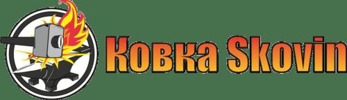 Кованые изделия «Skovin»
