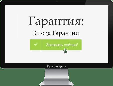 Кузницы Урала - Гарантия!