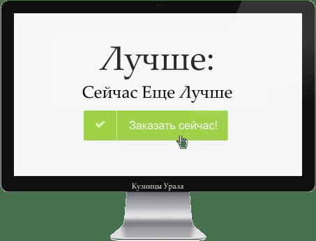 Кузницы Урала - Лучше!