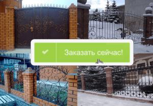 Кузницы Урала - Ворота и заборы кованые.