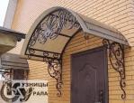 Кузницы Урала кованый козырек и навесы.