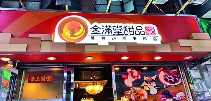 嘆盡九龍5大人氣甜品店 – Kowloon Post 龍週