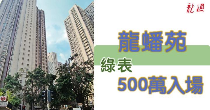 龍蟠苑 綠表500萬入場 – Kowloon Post 龍週