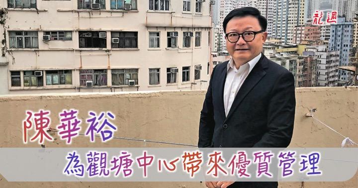陳華裕 為觀塘中心帶來優質管理 – Kowloon Post 龍週
