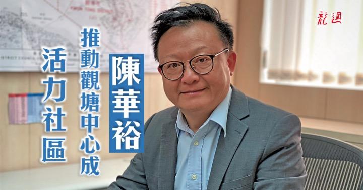 陳華裕 推動觀塘中心成活力社區 – Kowloon Post 龍週