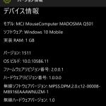 MADOSMAのシステム情報(Windows 10 Mobile)