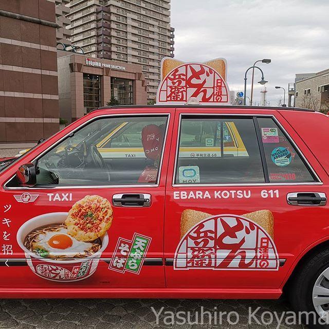 どん兵衛タクシー。運賃0円なり。