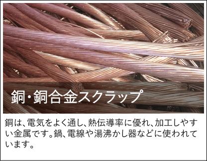 小柳産業 銅 銅合金