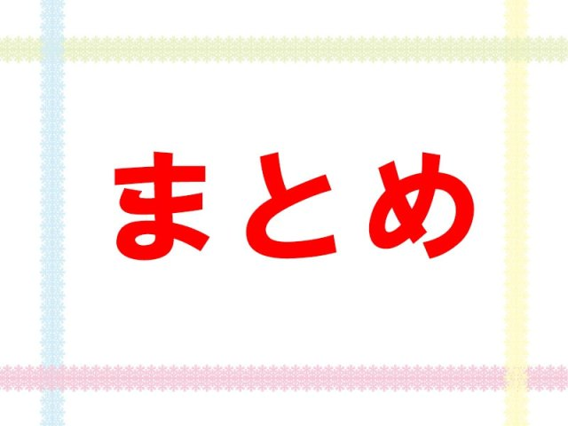 恋 つづ 夢 小説 「恋つづ」たけもねの続編を願う可愛らしいお話~☆