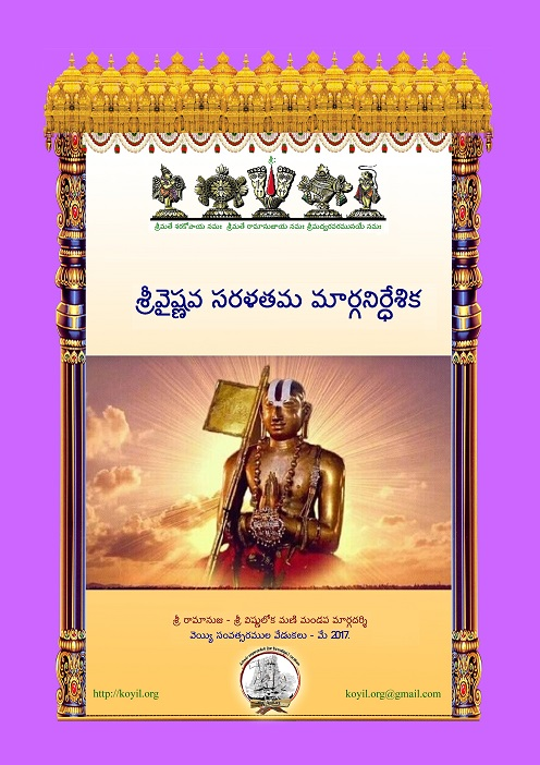 simple-guide-to-srivaishnavam-telugu-front-cover-mini