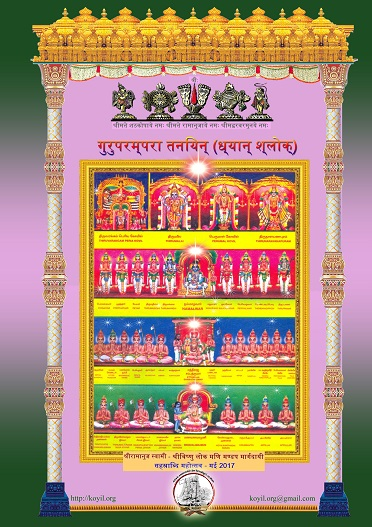 guruparamparai thaniyans-hindi-front-cover-mini