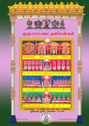 guruparamparai thaniyans-thamizh-front-cover-mini