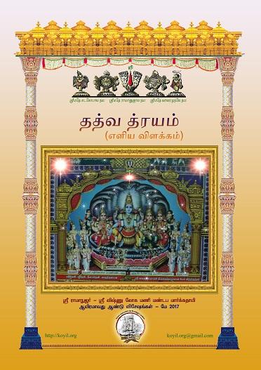thathva-thrayam-thamizh-front-cover-mini